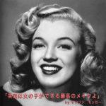 マリリン モンローに習う最高のメイク術は笑顔!