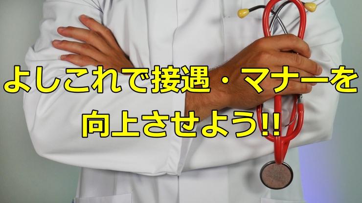 病院接遇マナー