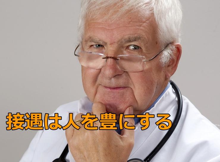 接遇とは医療