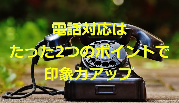 電話対応マナー
